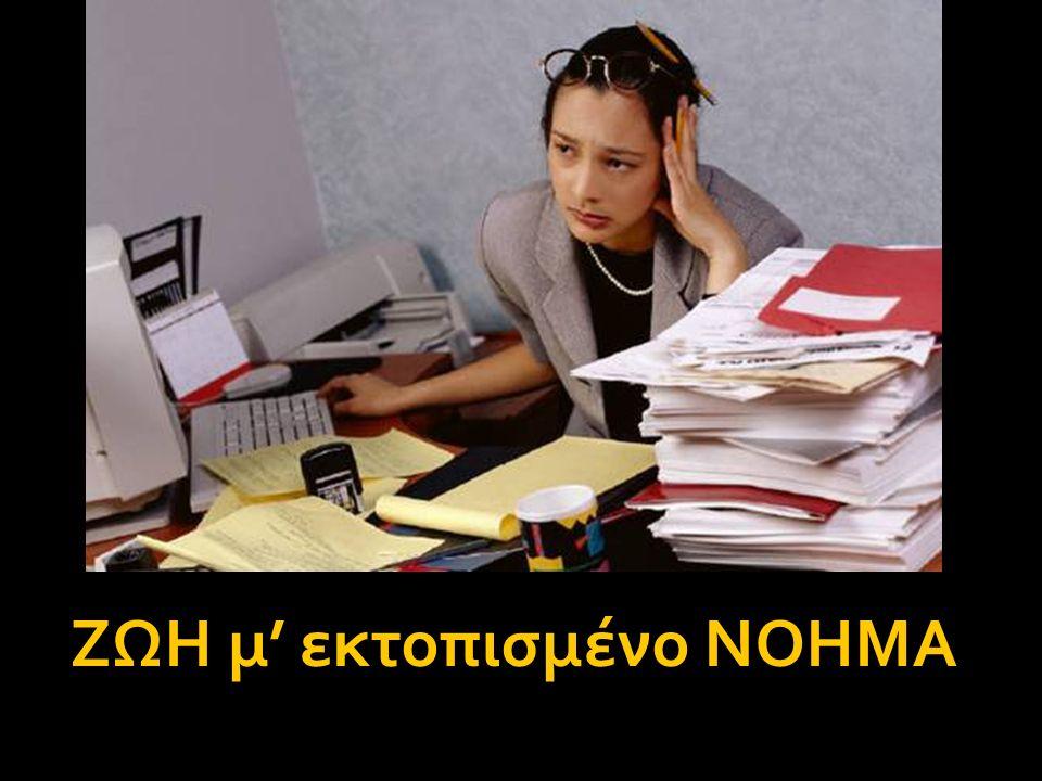 Ναζίμ Χικμέτ Πραγματική ευτυχία είναι όταν το πρωί με όρεξη πας στη δουλειά σου, και το βράδυ με όρεξη πας στο σπίτι σου.