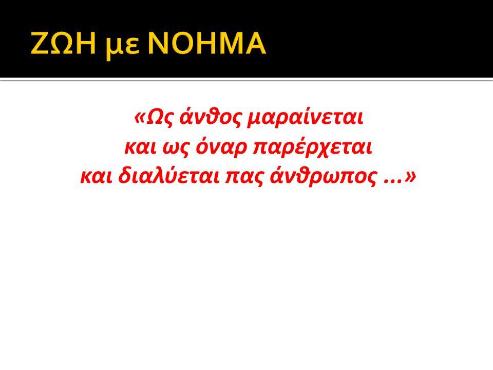 «Ως άνθος μαραίνεται και ως όναρ παρέρχεται και διαλύεται πας άνθρωπος...»