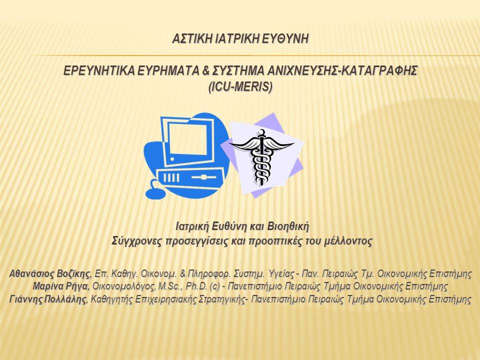ΑΣΤΙΚΗ ΙΑΤΡΙΚΗ ΕΥΘΥΝΗ ΕΡΕΥΝΗΤΙΚΑ ΕΥΡΗΜΑΤΑ & ΣΥΣΤΗΜΑ ΑΝΙΧΝΕΥΣΗΣ-ΚΑΤΑΓΡΑΦΗΣ (ICU-MERIS) Αθανάσιος Βοζίκης, Επ. Καθηγ. Οικονομ. & Πληροφορ. Συστημ. Υγεία