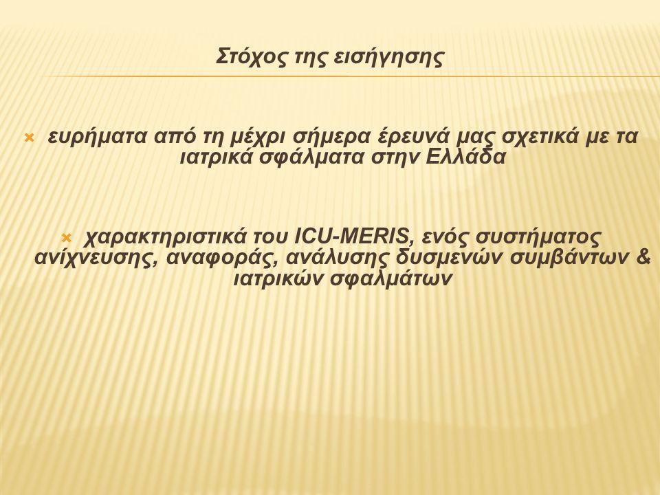 Στόχος της εισήγησης  ευρήματα από τη μέχρι σήμερα έρευνά μας σχετικά με τα ιατρικά σφάλματα στην Ελλάδα  χαρακτηριστικά του ICU-MERIS, ενός συστήμα