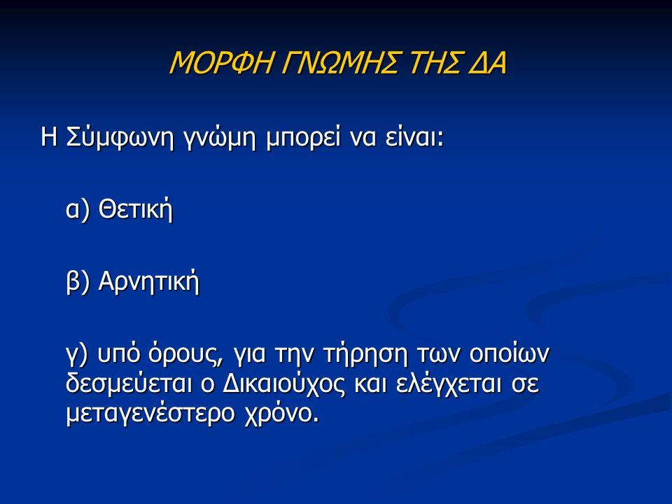 ΜΟΡΦΗ ΓΝΩΜΗΣ ΤΗΣ ΔΑ Η Σύμφωνη γνώμη μπορεί να είναι: α) Θετική β) Αρνητική γ) υπό όρους, για την τήρηση των οποίων δεσμεύεται ο Δικαιούχος και ελέγχεται σε μεταγενέστερο χρόνο.