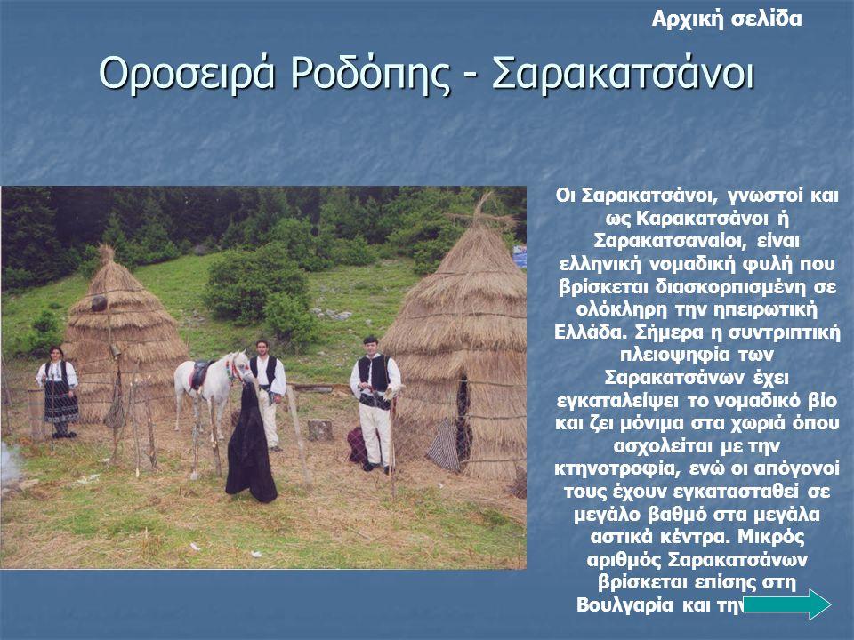 Οροσειρά Ροδόπης - Σαρακατσάνοι Οι Σαρακατσάνοι, γνωστοί και ως Καρακατσάνοι ή Σαρακατσαναίοι, είναι ελληνική νομαδική φυλή που βρίσκεται διασκορπισμένη σε ολόκληρη την ηπειρωτική Ελλάδα.