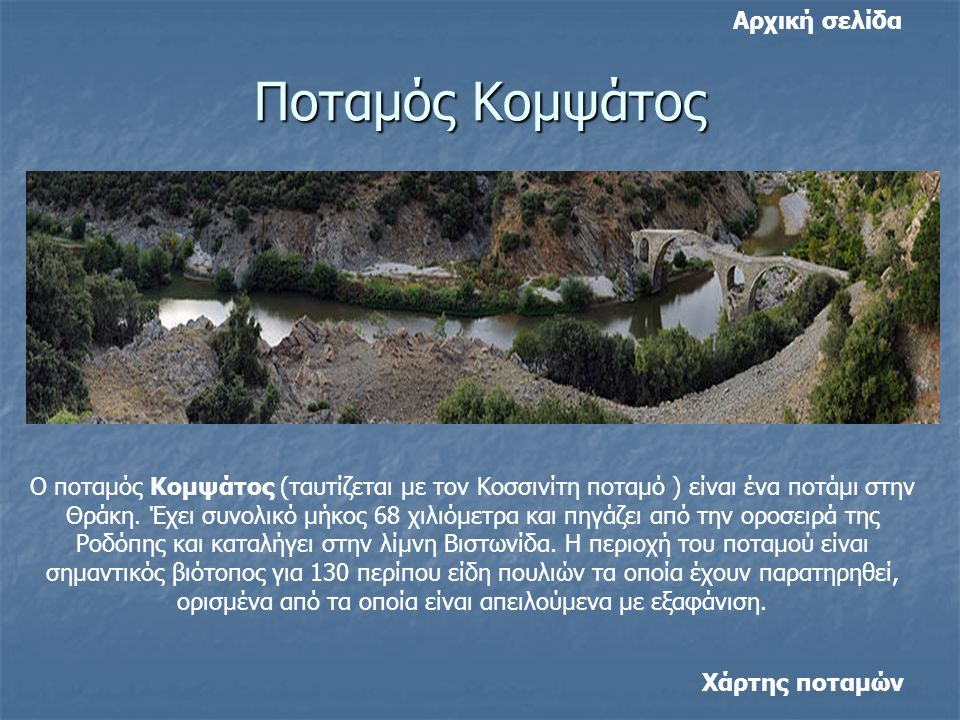 Ποταμός Κομψάτος Ο ποταμός Κομψάτος (ταυτίζεται με τον Κοσσινίτη ποταμό ) είναι ένα ποτάμι στην Θράκη. Έχει συνολικό μήκος 68 χιλιόμετρα και πηγάζει α