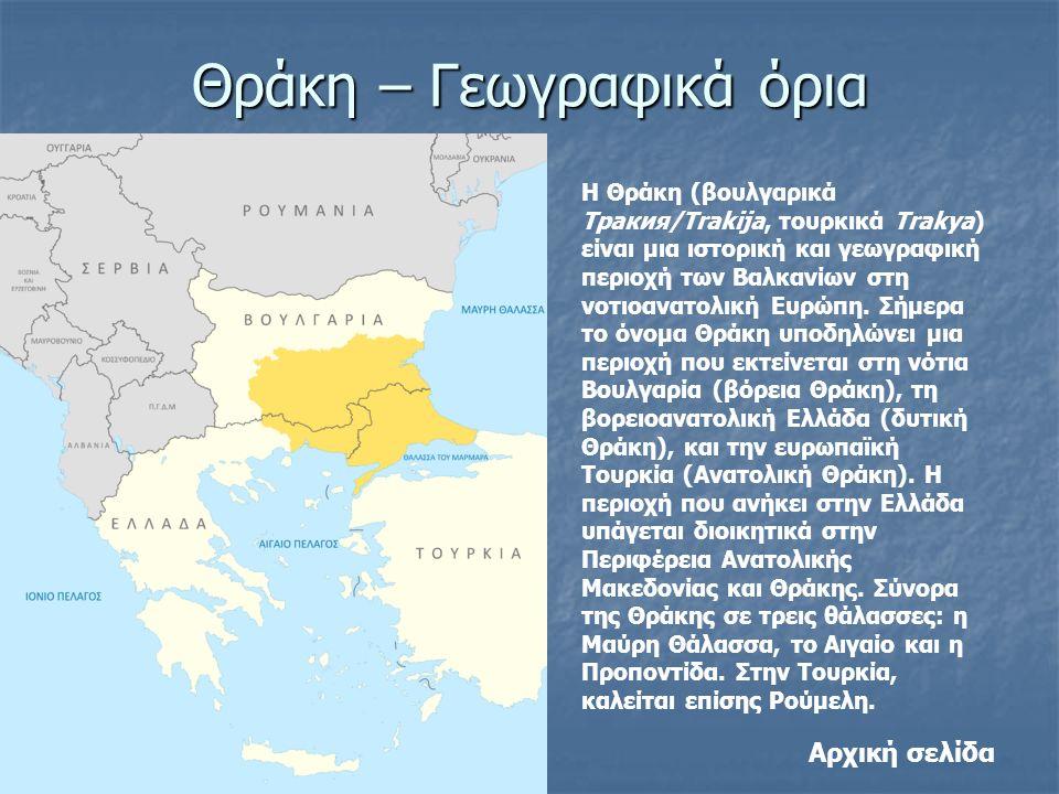 Θράκη – Γεωγραφικά όρια Η Θράκη (βουλγαρικά Тракия/Тrakija, τουρκικά Trakya) είναι μια ιστορική και γεωγραφική περιοχή των Βαλκανίων στη νοτιοανατολική Ευρώπη.