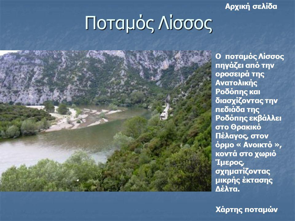 Ποταμός Λίσσος Ο ποταμός Λίσσος πηγάζει από την οροσειρά της Ανατολικής Ροδόπης και διασχίζοντας την πεδιάδα της Ροδόπης εκβάλλει στο Θρακικό Πέλαγος, στον όρμο « Ανοικτό », κοντά στο χωριό Ίμερος, σχηματίζοντας μικρής έκτασης Δέλτα.