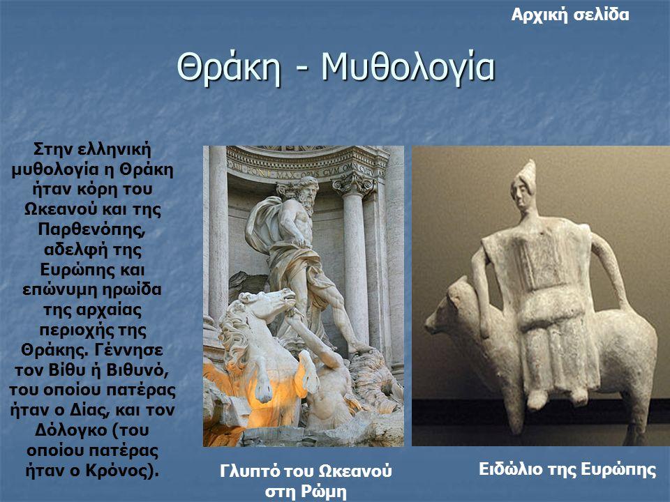 Θράκη - Μυθολογία Στην ελληνική μυθολογία η Θράκη ήταν κόρη του Ωκεανού και της Παρθενόπης, αδελφή της Ευρώπης και επώνυμη ηρωίδα της αρχαίας περιοχής της Θράκης.