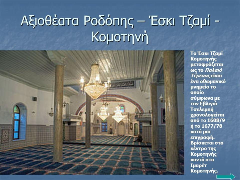 Το Έσκι Τζαμί Κομοτηνής μεταφράζεται ως το Παλαιό Τέμενος είναι ένα οθωμανικό μνημείο το οποίο σύμφωνα με τον Εβλιγιά Τσελεμπή χρονολογείται από το 16