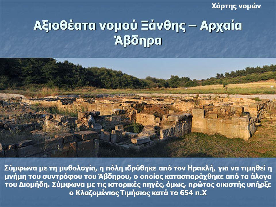 Αξιοθέατα νομού Ξάνθης – Αρχαία Άβδηρα Σύμφωνα με τη μυθολογία, η πόλη ιδρύθηκε από τον Ηρακλή, για να τιμηθεί η μνήμη του συντρόφου του Άβδηρου, ο οποίος κατασπαράχθηκε από τα άλογα του Διομήδη.