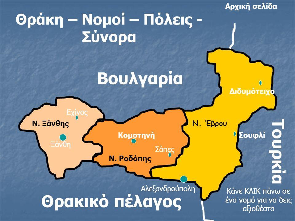 Ν. Έβρου Αλεξανδρούπολη Σουφλί Διδυμότειχο Ν. Ροδόπης Κομοτηνή Σάπες Ξάνθη Ν. Ξάνθης Εχίνος Τουρκία Βουλγαρία Θρακικό πέλαγος Θράκη – Νομοί – Πόλεις -