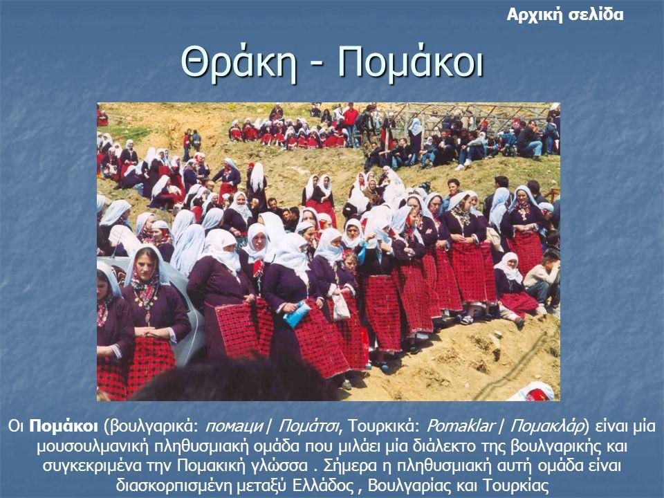 Θράκη - Πομάκοι Οι Πομάκοι (βουλγαρικά: помаци / Πομάτσι, Τουρκικά: Pomaklar / Πομακλάρ) είναι μία μουσουλμανική πληθυσμιακή ομάδα που μιλάει μία διάλεκτο της βουλγαρικής και συγκεκριμένα την Πομακική γλώσσα.