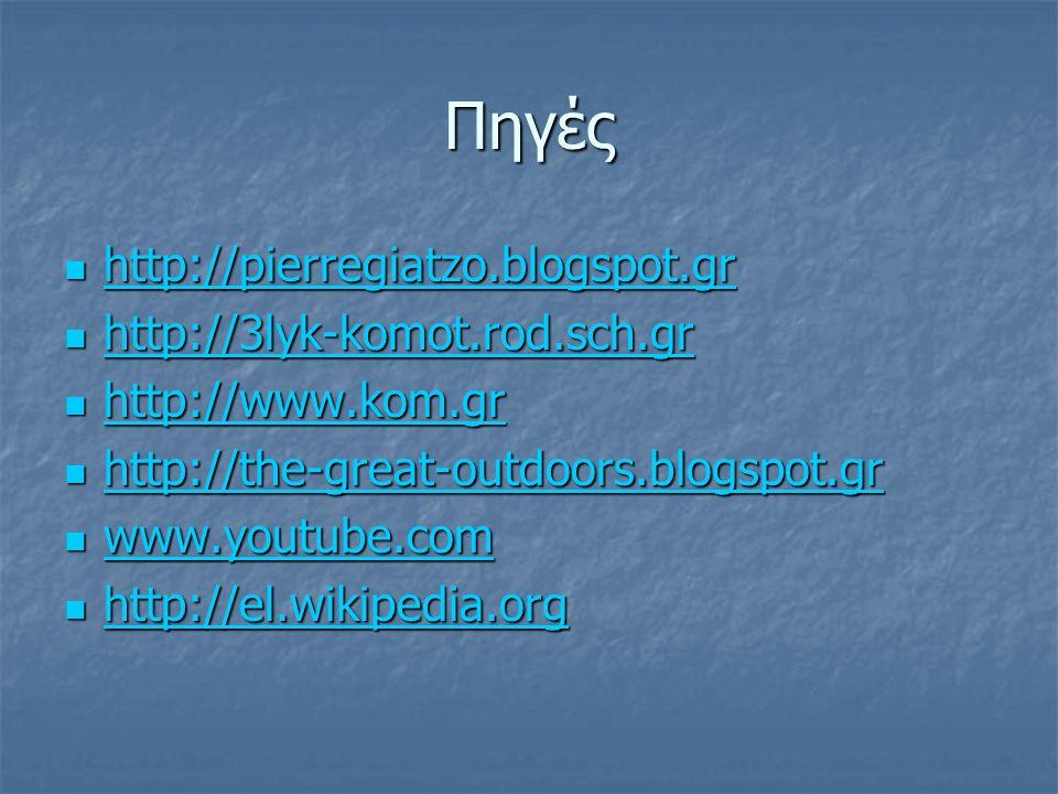 Πηγές http://pierregiatzo.blogspot.gr http://pierregiatzo.blogspot.gr http://pierregiatzo.blogspot.gr http://3lyk-komot.rod.sch.gr http://3lyk-komot.rod.sch.gr http://3lyk-komot.rod.sch.gr http://www.kom.gr http://www.kom.gr http://www.kom.gr http://the-great-outdoors.blogspot.gr http://the-great-outdoors.blogspot.gr http://the-great-outdoors.blogspot.gr www.youtube.com www.youtube.com www.youtube.com http://el.wikipedia.org http://el.wikipedia.org http://el.wikipedia.org