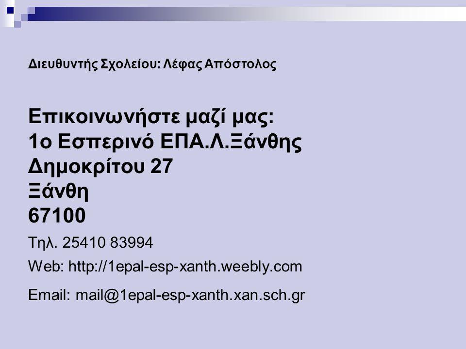 Επικοινωνήστε μαζί μας: 1ο Εσπερινό ΕΠΑ.Λ.Ξάνθης Δημοκρίτου 27 Ξάνθη 67100 Τηλ.