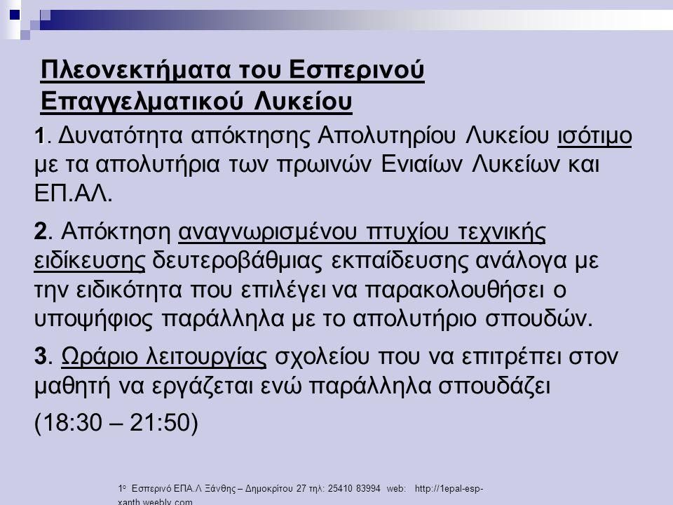 Πλεονεκτήματα του Εσπερινού Επαγγελματικού Λυκείου 1 1.