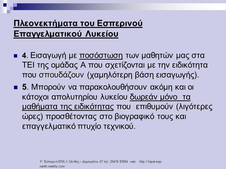 Πλεονεκτήματα του Εσπερινού Επαγγελματικού Λυκείου σπουδάζουν 4.