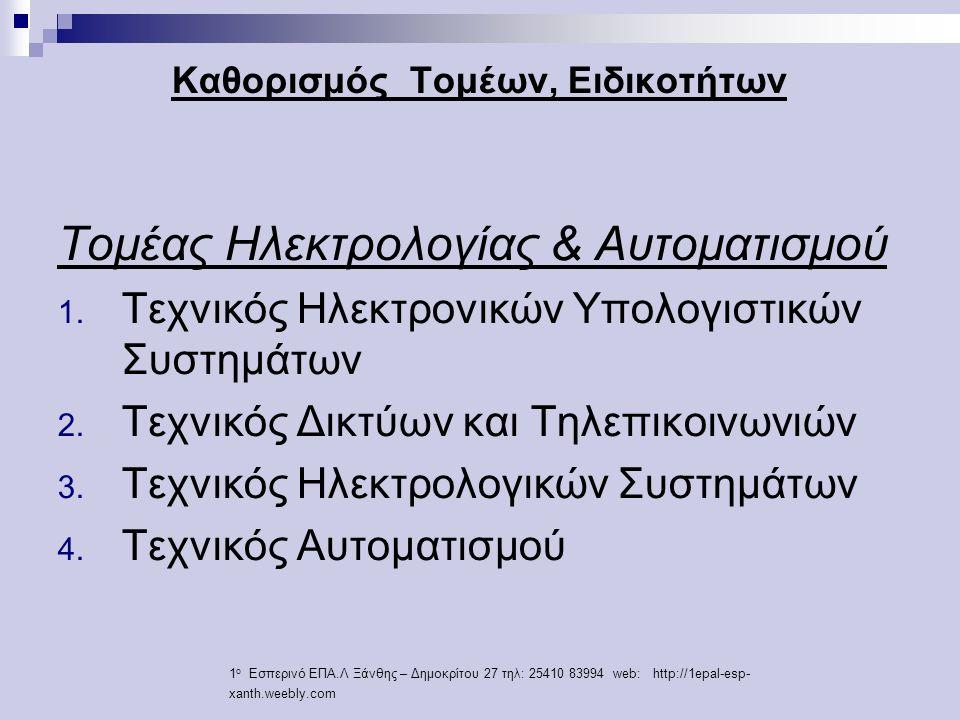 Τομέας Ηλεκτρολογίας & Αυτοματισμού 1. Τεχνικός Ηλεκτρονικών Υπολογιστικών Συστημάτων 2.