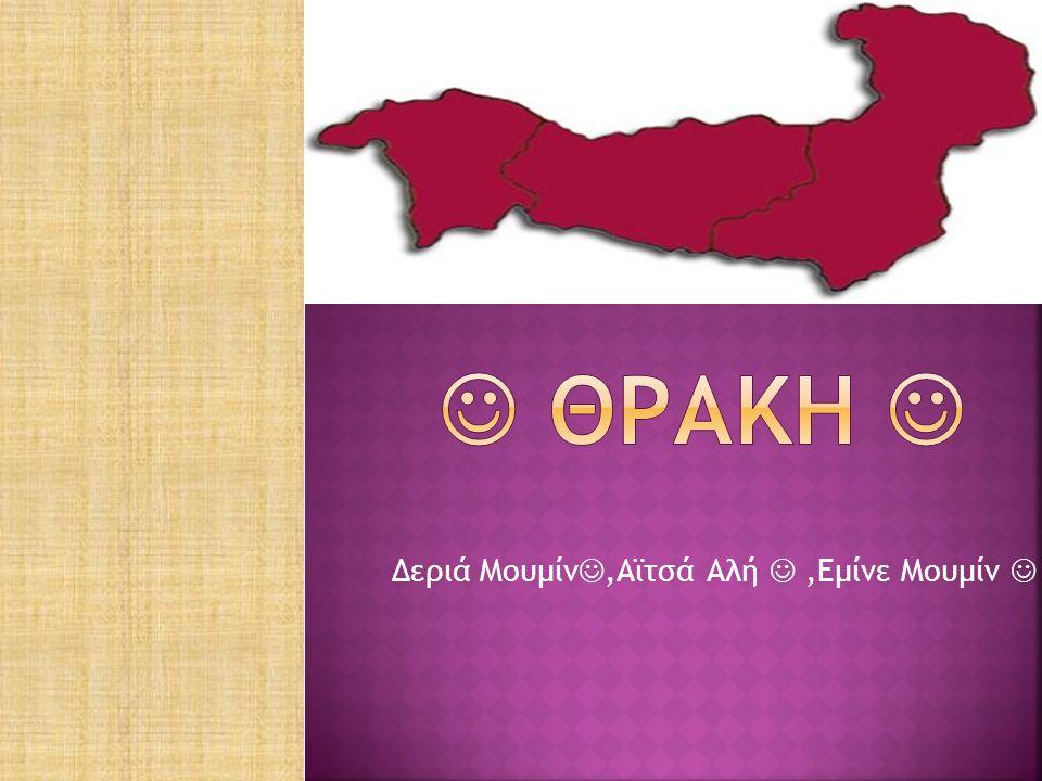  Η Θράκη είναι το βορειανατολικό τμήμα της Ελλάδας.