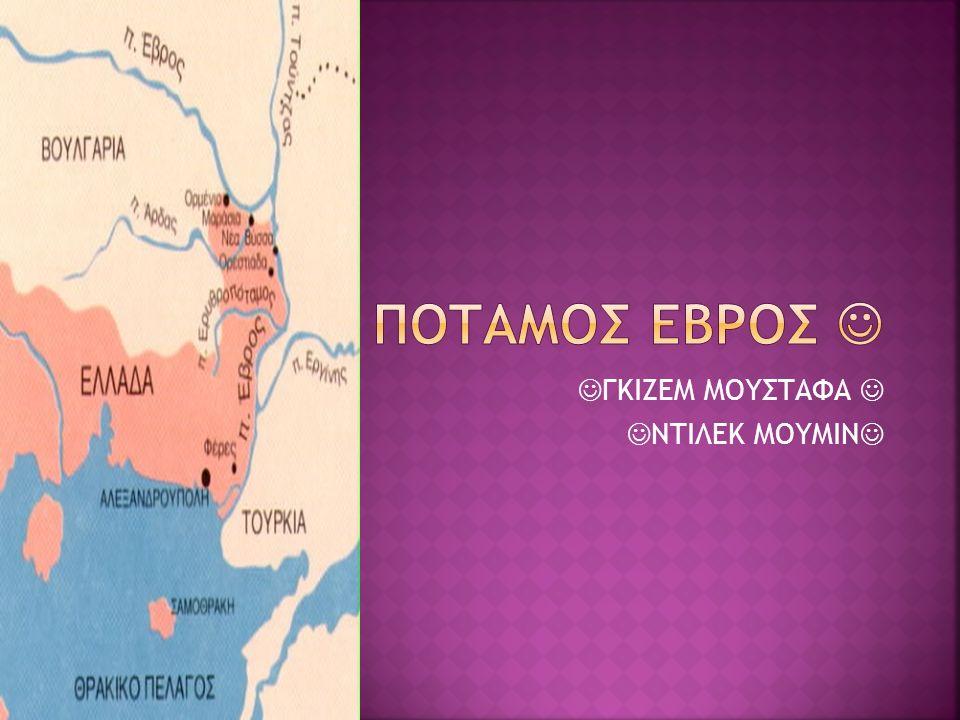 Ο Έβρος είναι ο μεγαλύτερος σε μήκος ποταμός της βαλκανικής χερσονήσου.