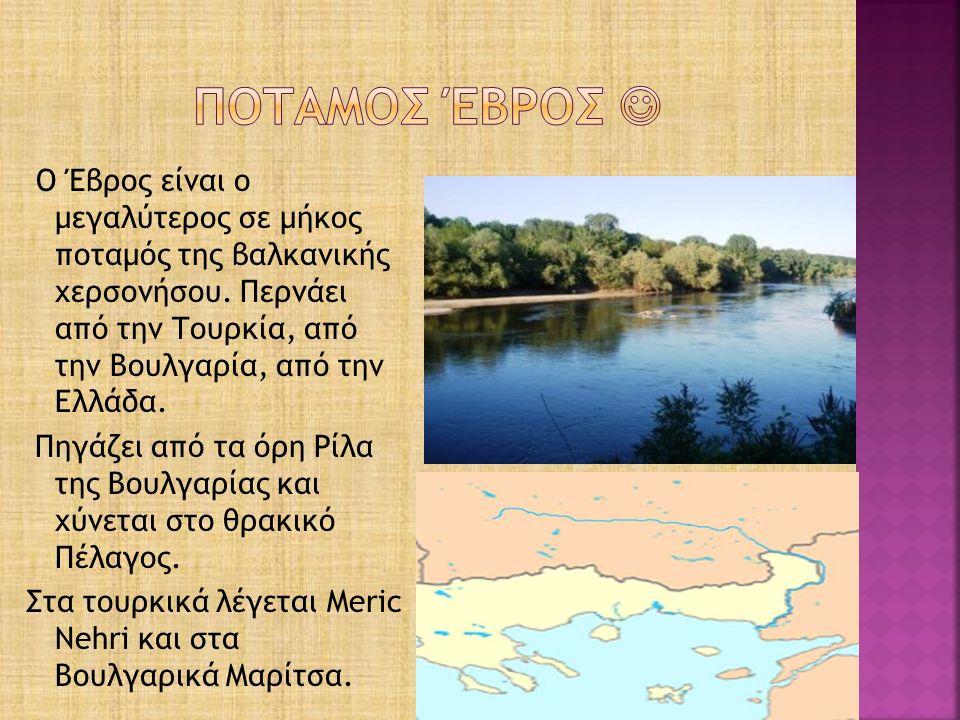 1.Το ποτάμι της Θράκης που περνά από τη Βουλγαρία, την Ελλάδα και την Τουρκία.