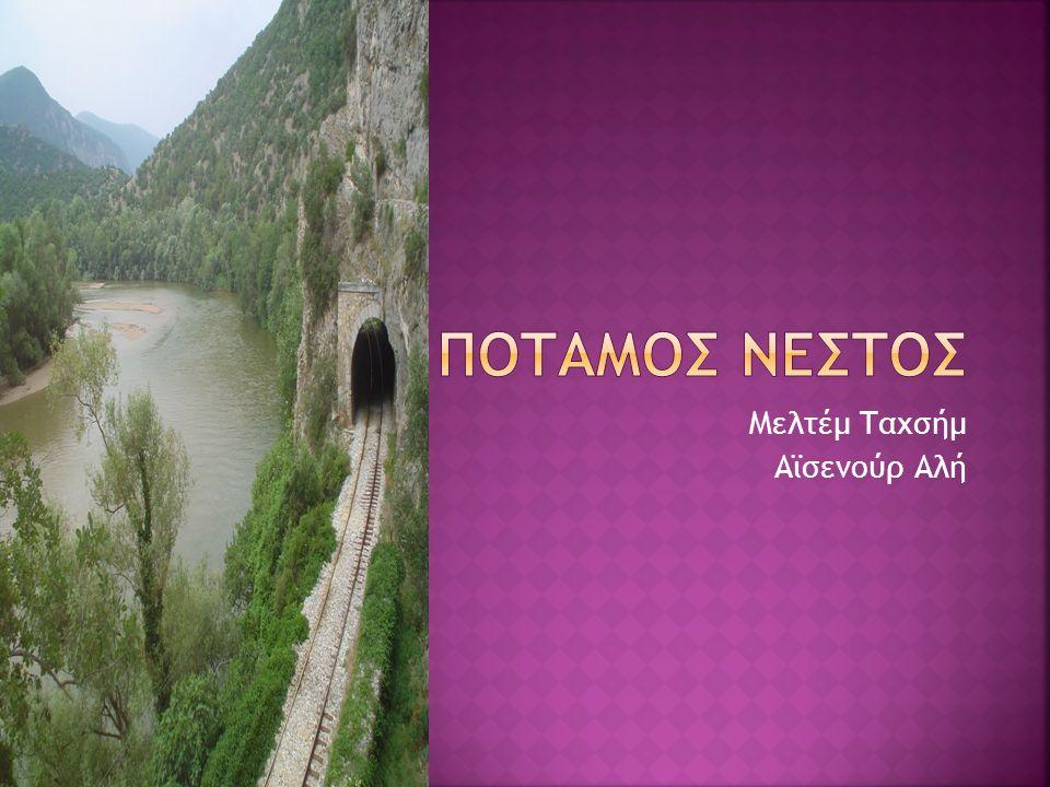  Ο ποταμός Νέστος αποτελεί σύνορο μεταξύ Μακεδονίας και Θράκης.