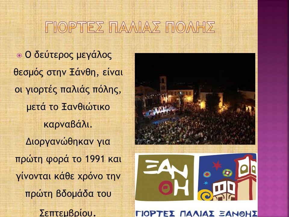  Πραγματοποιούνται στον οικισμό της Ξάνθης που λέγεται Παλιά Πόλη.