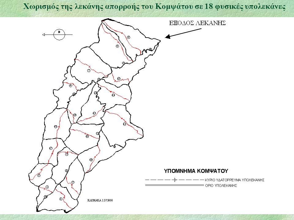 ΕΦΑΡΜΟΓΗ ΤΟΥ ΜΑΘΗΜΑΤΙΚΟΥ ΜΟΝΤΕΛΟΥ Λεκάνη απορροής Κόσυνθου §Έκταση: 237 km 2 §Μήκος κύριου υδατορρεύματος: 35 km §Εδαφοκάλυψη: δάσος (74%), θάμνοι (4.5%), ασήμαντη βλάστηση (20%), κατοικημένες περιοχές (1.5%) §Διαθέσιμα μηνιαία ύψη βροχής για 11 έτη (1980-1990) από 6 βροχομετρικούς σταθμούς §Μέσο ετήσιο ύψος βροχής: 883 mm