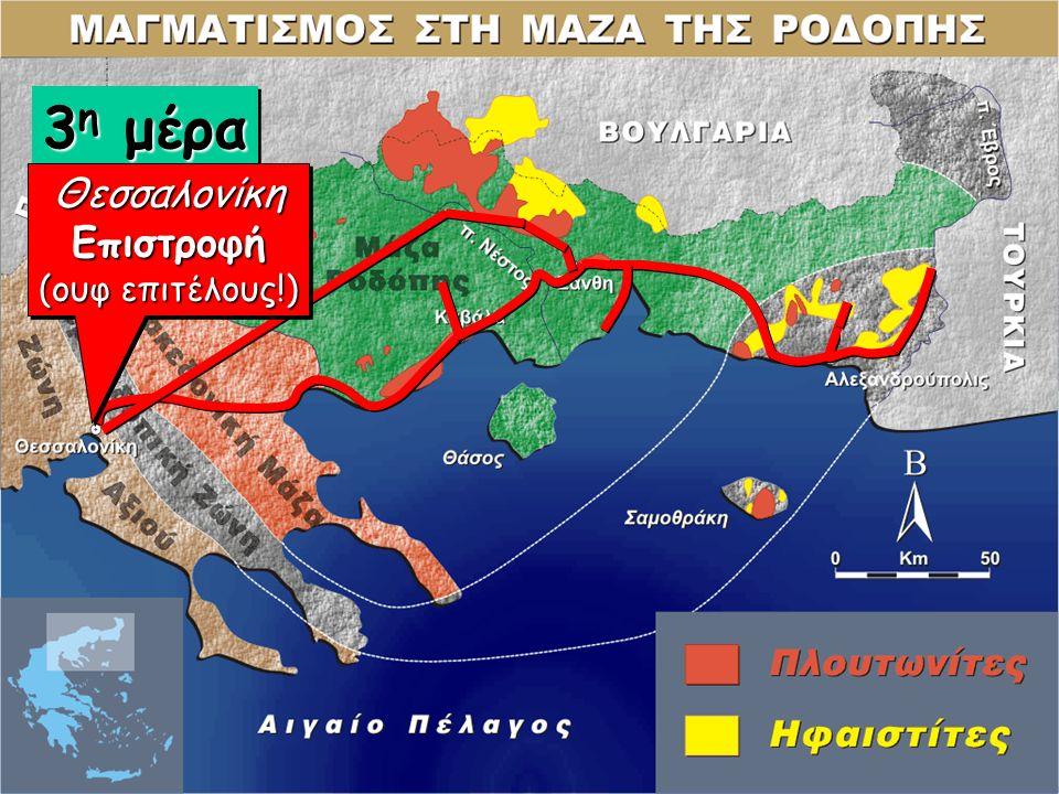 32 3 η μέρα ΘεσσαλονίκηΕπιστροφή (ουφ επιτέλους!) ΘεσσαλονίκηΕπιστροφή