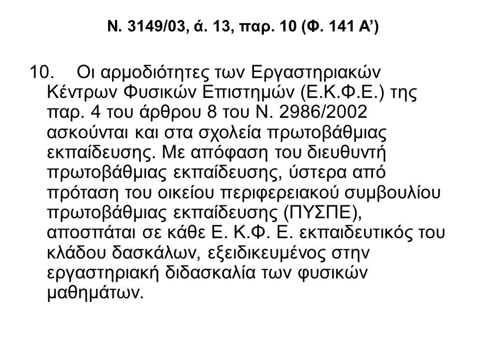Ν. 3149/03, ά. 13, παρ. 10 (Φ.