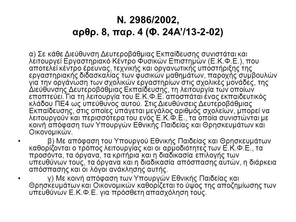 ΥΠΕΠΘ - 63644/Γ2/19-6-02 Λειτουργία Εργαστηριακών Κέντρων Φυσικών Επιστημών Ο ΥΠΟΥΡΓΟΣ ΕΘΝΙΚΗΣ ΠΑΙΔΕΙΑΣ ΚΑΙ ΘΡΗΣΚΕΥΜΑΤΩΝ Έχοντας υπόψη: 1.Τις διατάξεις του άρθρου 8 παρ.