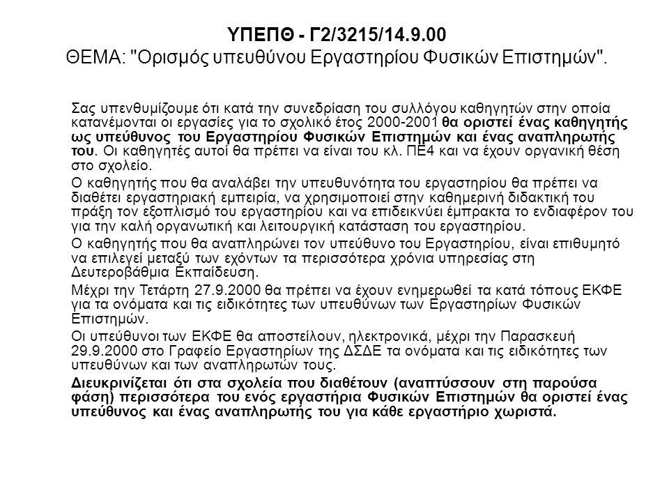 ΥΠΕΠΘ - Γ2/3215/14.9.00 ΘΕΜΑ: Ορισμός υπευθύνου Εργαστηρίου Φυσικών Επιστημών .
