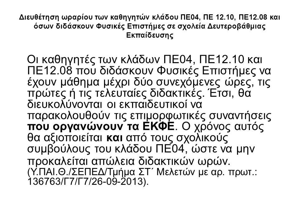 Διευθέτηση ωραρίου των καθηγητών κλάδου ΠΕ04, ΠΕ 12.10, ΠΕ12.08 και όσων διδάσκουν Φυσικές Επιστήμες σε σχολεία Δευτεροβάθμιας Εκπαίδευσης Οι καθηγητές των κλάδων ΠΕ04, ΠΕ12.10 και ΠΕ12.08 που διδάσκουν Φυσικές Επιστήμες να έχουν μάθημα μέχρι δύο συνεχόμενες ώρες, τις πρώτες ή τις τελευταίες διδακτικές.