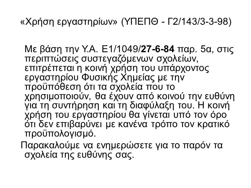 «Χρήση εργαστηρίων» (ΥΠΕΠΘ - Γ2/143/3-3-98) Με βάση την Υ.Α.