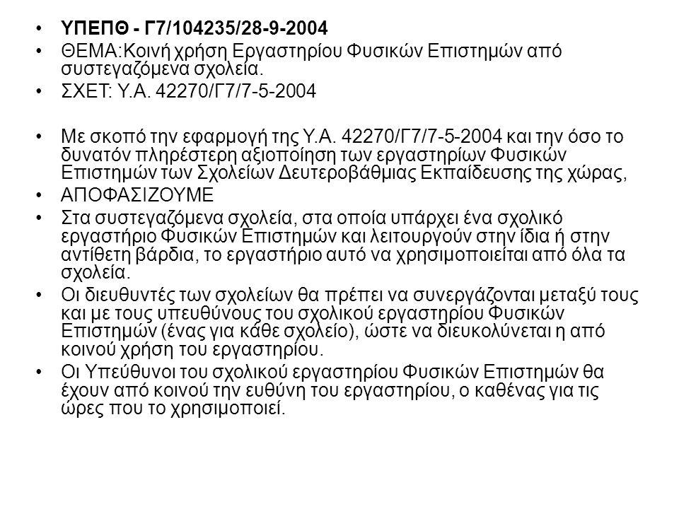ΥΠΕΠΘ - Γ7/104235/28-9-2004 ΘΕΜΑ:Κοινή χρήση Εργαστηρίου Φυσικών Επιστημών από συστεγαζόμενα σχολεία.