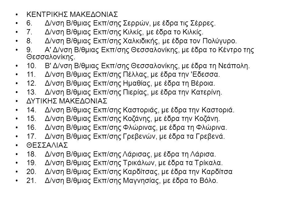 22.Δ/νση Β/θμιας Εκπ/σης Ιωαννίνων, με έδρα τα Ιωάννινα.