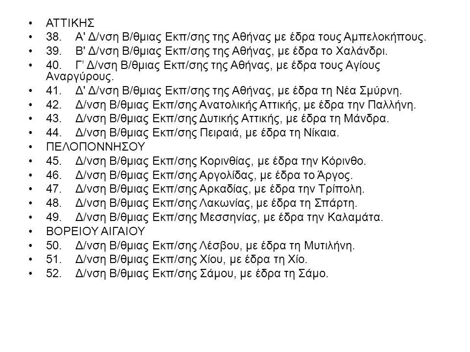 ΑΤΤΙΚΗΣ 38.Α Δ/νση Β/θμιας Εκπ/σης της Αθήνας με έδρα τους Αμπελοκήπους.