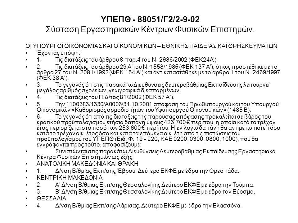 ΥΠΕΠΘ - 88051/Γ2/2-9-02 Σύσταση Εργαστηριακών Κέντρων Φυσικών Επιστημών.