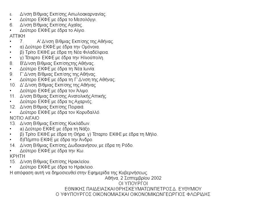 5. Δ/νση Β/θμιας Εκπ/σης Αιτωλοακαρνανίας. Δεύτερο ΕΚΦΕ με έδρα το Μεσολόγγι.
