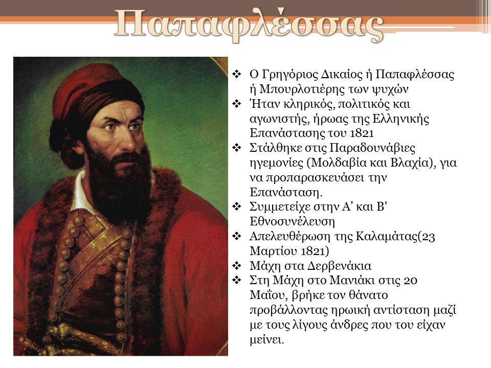  Ο Γρηγόριος Δικαίος ή Παπαφλέσσας ή Μπουρλοτιέρης των ψυχών  Ήταν κληρικός, πολιτικός και αγωνιστής, ήρωας της Eλληνικής Επανάστασης του 1821  Στάλθηκε στις Παραδουνάβιες ηγεμονίες (Μολδαβία και Βλαχία), για να προπαρασκευάσει την Επανάσταση.