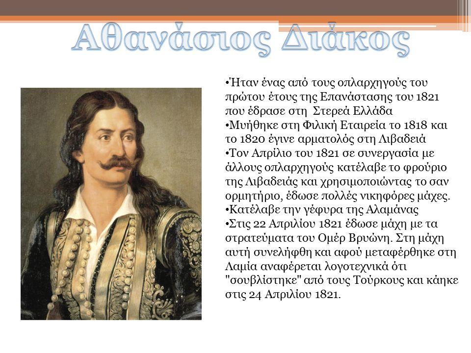 Ήταν ένας από τους οπλαρχηγούς του πρώτου έτους της Επανάστασης του 1821 που έδρασε στη Στερεά Ελλάδα Μυήθηκε στη Φιλική Εταιρεία το 1818 και το 1820 έγινε αρματολός στη Λιβαδειά Τον Απρίλιο του 1821 σε συνεργασία με άλλους οπλαρχηγούς κατέλαβε το φρούριο της Λιβαδειάς και χρησιμοποιώντας το σαν ορμητήριο, έδωσε πολλές νικηφόρες μάχες.