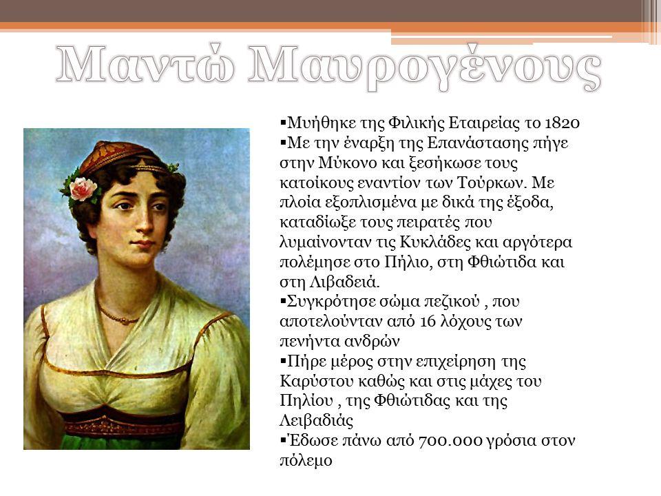  Μυήθηκε της Φιλικής Εταιρείας το 1820  Με την έναρξη της Επανάστασης πήγε στην Μύκονο και ξεσήκωσε τους κατοίκους εναντίον των Τούρκων. Με πλοία εξ