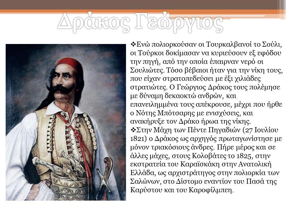  Ενώ πολιορκούσαν οι Τουρκαλβανοί το Σούλι, οι Τούρκοι δοκίμασαν να κυριεύσουν εξ εφόδου την πηγή, από την οποία έπαιρναν νερό οι Σουλιώτες.