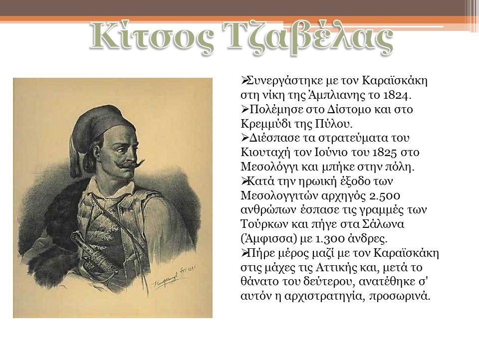  Συνεργάστηκε με τον Καραϊσκάκη στη νίκη της Άμπλιανης το 1824.  Πολέμησε στο Δίστομο και στο Κρεμμύδι της Πύλου.  Διέσπασε τα στρατεύματα του Κιου