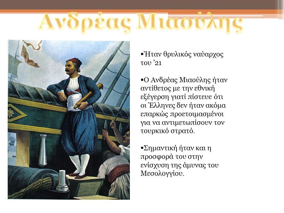  Ήταν θρυλικός ναύαρχος του '21  Ο Ανδρέας Μιαούλης ήταν αντίθετος με την εθνική εξέγερση γιατί πίστευε ότι οι Έλληνες δεν ήταν ακόμα επαρκώς προετοιμασμένοι για να αντιμετωπίσουν τον τουρκικό στρατό.