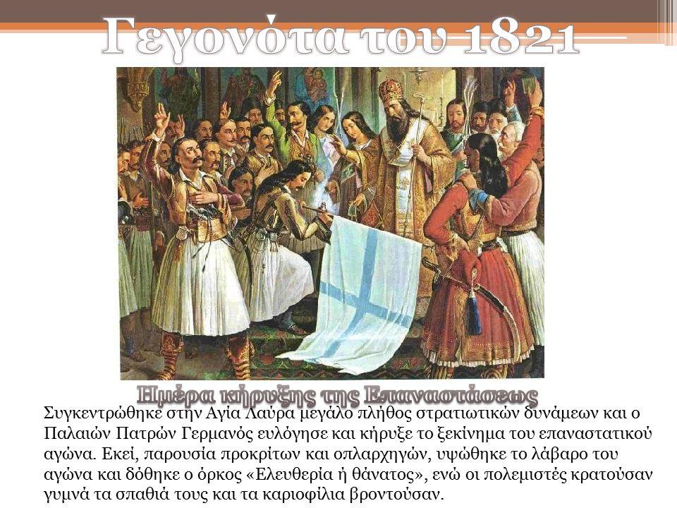 Συγκεντρώθηκε στην Αγία Λαύρα μεγάλο πλήθος στρατιωτικών δυνάμεων και ο Παλαιών Πατρών Γερμανός ευλόγησε και κήρυξε το ξεκίνημα του επαναστατικού αγών