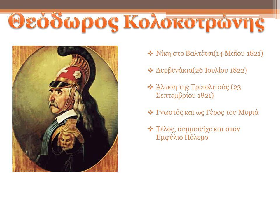  Νίκη στο Βαλτέτσι(14 Μαΐου 1821)  Δερβενάκια(26 Ιουλίου 1822)  Άλωση της Τριπολιτσάς (23 Σεπτεμβρίου 1821)  Γνωστός και ως Γέρος του Μοριά  Τέλος, συμμετείχε και στον Εμφύλιο Πόλεμο