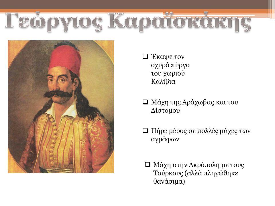  Έκαψε τον οχυρό πύργο του χωριού Καλίβια  Μάχη της Αράχωβας και του Δίστομου  Πήρε μέρος σε πολλές μάχες των αγράφων  Μάχη στην Ακρόπολη με τους Τούρκους (αλλά πληγώθηκε θανάσιμα)