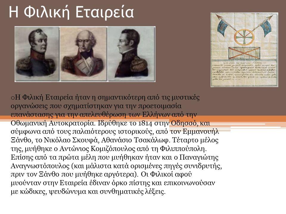 o Η Φιλική Εταιρεία ήταν η σημαντικότερη από τις μυστικές οργανώσεις που σχηματίστηκαν για την προετοιμασία επανάστασης για την απελευθέρωση των Ελλήνων από την Οθωμανική Αυτοκρατορία.