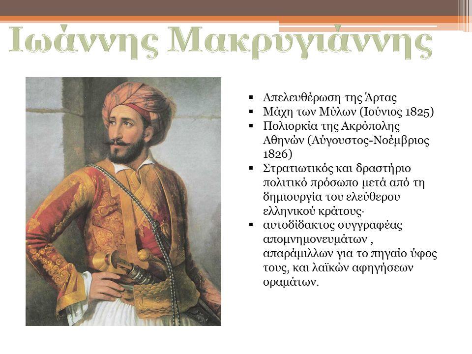  Απελευθέρωση της Άρτας  Μάχη των Μύλων (Ιούνιος 1825)  Πολιορκία της Ακρόπολης Αθηνών (Αύγουστος-Νοέμβριος 1826)  Στρατιωτικός και δραστήριο πολιτικό πρόσωπο μετά από τη δημιουργία του ελεύθερου ελληνικού κράτους·  αυτοδίδακτος συγγραφέας απομνημονευμάτων, απαράμιλλων για το πηγαίο ύφος τους, και λαϊκών αφηγήσεων οραμάτων.