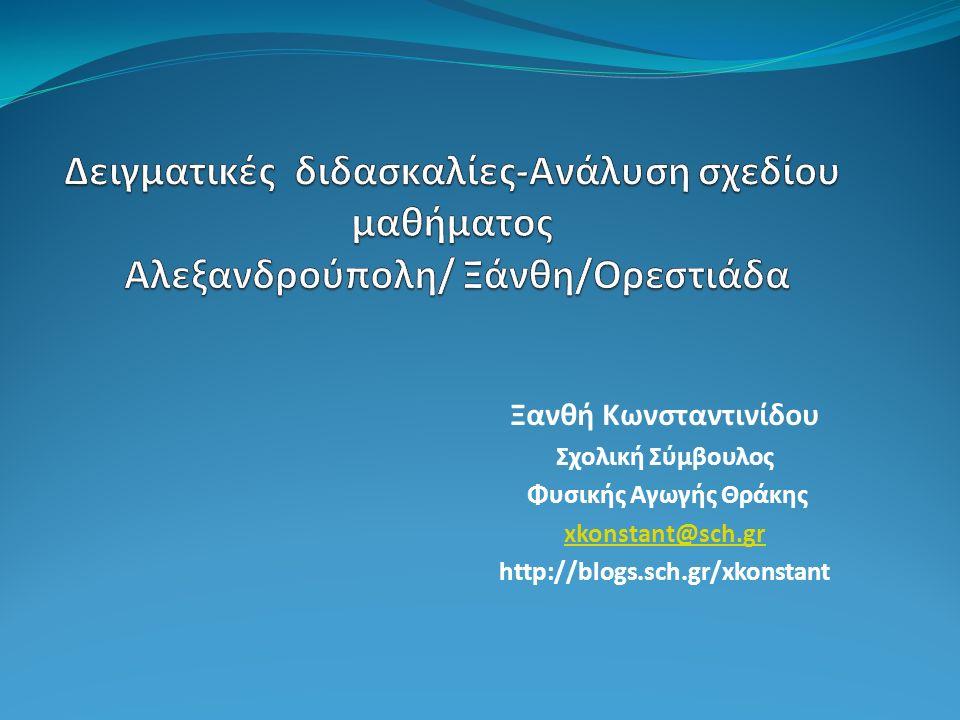Σχέδιο μαθήματος Φυσικής Αγωγής Περιέχει: Α.Σκοπό-στόχους Β.