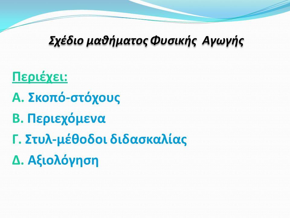 Σχέδιο μαθήματος Φυσικής Αγωγής Περιέχει: Α. Σκοπό-στόχους Β.