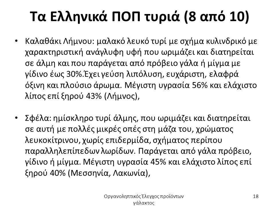 Τα Ελληνικά ΠΟΠ τυριά (9 από 10) Κασέρι: ημίσκληρο τυρί που παράγεται από πρόβειο γάλα ή μίγμα με γίδινο έως 20%.